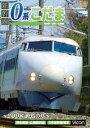 新幹線0系こだま 博多南〜博多〜広島間〜2008 終焉の年〜[DVD]