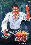 グラップラー刃牙-最大トーナメント編- VOL.10(DVD)