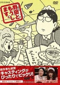 野田ともうします。(DVD) ◆20%OFF!