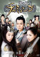 幻の王女チャミョンゴ DVD-BOX 第1章(DVD) ◆20%OFF!