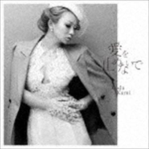 【スペシャるプライス】【初回仕様】倖田來未/愛を止めないで(CD+DVD)(CD) ◆25%OFF!