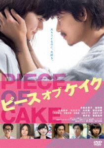 ピース オブ ケイク(DVD)