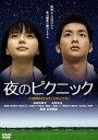 夜のピクニック(スマイルBEST)(DVD) ◆20%OFF!