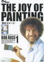 ボブ・ロス THE JOY OF PAINTING 1 秋のイメージ(DVD) ◆20%OFF!