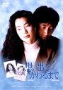 想い出にかわるまで DVD-BOX(DVD) ◆20%OFF!