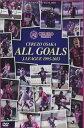 JリーグオフィシャルDVD セレッソ大阪 J.LEAGUE ALL GOALS 1995-2013 [DVD]