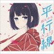 さユり/平行線(期間生産限定盤/CD+DVD)(CD)