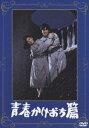 青春かけおち篇(DVD) ◆20%OFF!