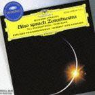 ヘルベルト・フォン・カラヤン(cond) / R.シュトラウス: 交響詩 ツァラトゥストラはかく語りき 交響詩 ドン・ファン/7つのヴェールの踊り 他 ※再発売 [CD]