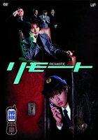 ★サマーセール《送料無料》リモート Vol.1〜5 DVD-BOX(初回限定)(DVD) ◆25%OFF!