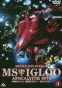 機動戦士ガンダム MSイグルー -黙示録0079- 3 雷鳴に魂は還る (最終巻)(DVD)