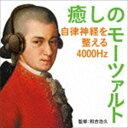 癒しのモーツァルト 〜自律神経を整える4000Hz [CD]