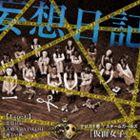 アリス十番×スチームガールズ@仮面女子/妄想日記(Type-C)(CD)