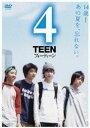 4TEEN スペシャル・エディション ◆20%OFF!