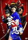 芸者vs忍者 デラックス版(DVD) ◆20%OFF!