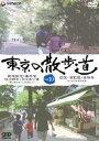 夏割!最大70%OFF!東京の散歩道 VOL.10(DVD) ◆25%OFF!