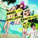 藤森慎吾とあやまんJAPAN/夏あげモーション(CD)