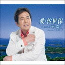 平浩二/愛・佐世保(CD)
