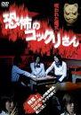恐怖のコックリさん 呪われた儀式(DVD) ◆20%OFF!