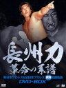 長州力DVD-BOX 革命の系譜 新日本プロレス&全日本プロレス 激闘名勝負集 [DVD]