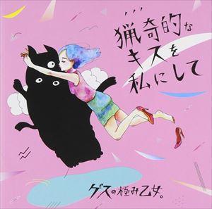 ゲスの極み乙女。/猟奇的なキスを私にして/アソビ(CD)