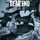 DEAD END/夢鬼歌(初回生産限定盤/CD+DVD)(CD)