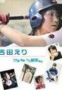 吉田えり 17歳 職業・プロ野球選手(DVD) ◆20%OFF!