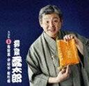 柳家喬太郎/柳家喬太郎 名演集1 寿限夢/子ほめ/松竹梅(CD)
