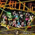 アリス十番×スチームガールズ@仮面女子/妄想日記(Type-D)(CD)