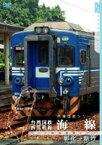 パシナコレクション 台湾国鉄 西部幹線 海線(DVD)