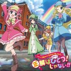 TVアニメ 探偵オペラ ミルキィホームズ OP: 正解はひとつ!じゃない!!(CD)