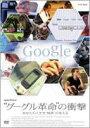 NHKスペシャル グーグル革命の衝撃 あなたの人生を検索が変える(DVD) ◆20%OFF!