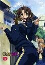 にゃんこい! 4(初回限定版)(DVD) ◆20%OFF!