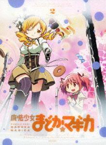 魔法少女まどか☆マギカ 2(完全生産限定版)(DVD) ◆20%OFF!