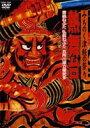 みちのく津軽の祭り 熱舞台 〜青森ねぶた・弘前ねぷた・五所川原立佞武多(DVD) ◆20%OFF!