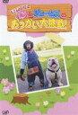 天才!志村どうぶつ園 パンとジェームズお使い大挑戦!(DVD) ◆20%OFF!