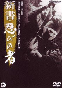新書・忍びの者(DVD)