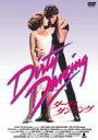 ダーティ・ダンシング(DVD) ◆20%OFF!