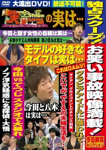 今ちゃんの「実は…」の実は… お笑い事故映像満載!今田耕司セレクション(DVD)