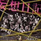 アリス十番×スチームガールズ@仮面女子/妄想日記(Type-E)(CD)