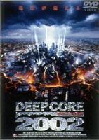 ディープ・コア2002(DVD)