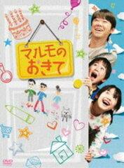 マルモのおきて DVD-BOX(初回仕様)(DVD) ◆20%OFF!