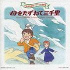 世界名作劇場メモリアル音楽館: 母をたずねて三千里(CD)
