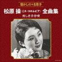 松原操(ミス・コロムビア) / 松原操(ミス・コロムビア)全曲集 悲しき子守唄 [CD]