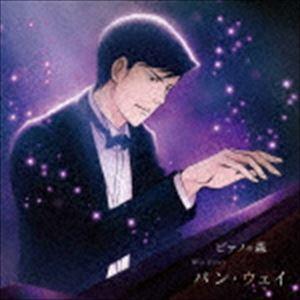 ピアノの森パン・ウェイ不滅の魂 CD