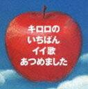 《送料無料》Kiroro/キロロのいちばんイイ歌あつめました(通常版)(CD)
