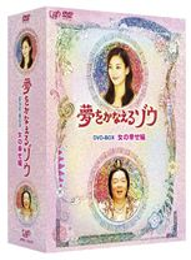 《送料無料》夢をかなえるゾウ DVD-BOX 女の幸せ編(DVD)