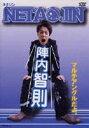 陣内智則/NETAJIN(DVD) ◆20%OFF!