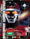 宇宙刑事シャリバン Vol.1(DVD)