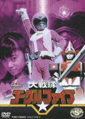 ★東映まつり大戦隊ゴーグルV VOL.5(完)(DVD)